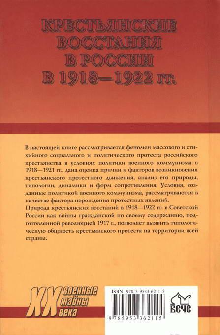 в России в 1918—1922 гг.
