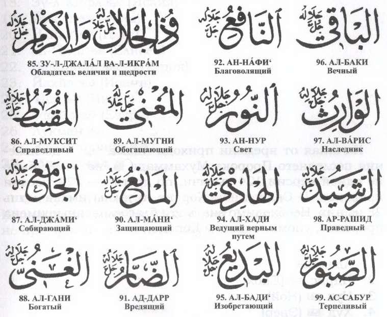 пророка аллаха фото