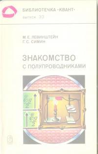 левинштейн знакомство с полупроводникаим 1984 торрент
