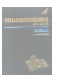 Энциклопедия для детей аванта купить история youtube.