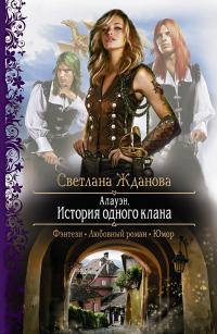 Светлана жданова книга алауэн. История одного клана – скачать fb2.
