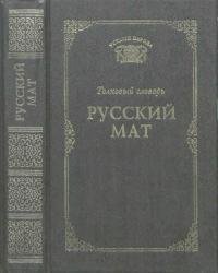 скачать русский мат толковый словарь