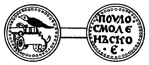 Patrono do pássaro GAMAYUN da artilharia russa