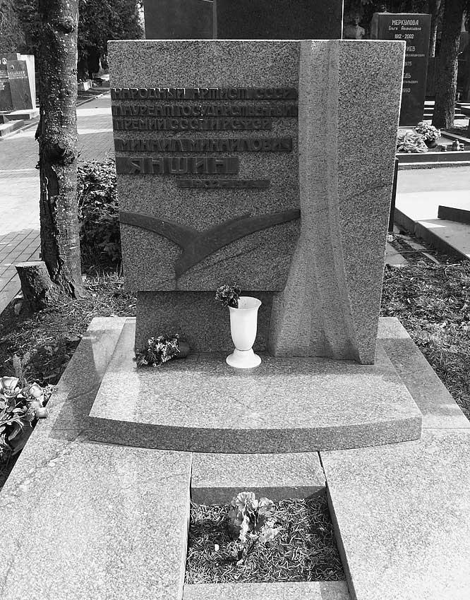 Скачать книгу легенды московских кладбищ бесплатно