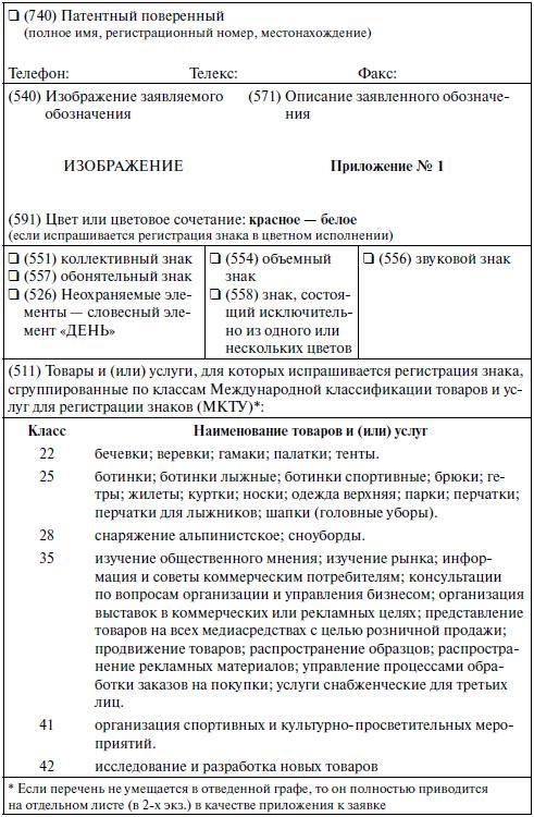 Форму заявки приложения 554