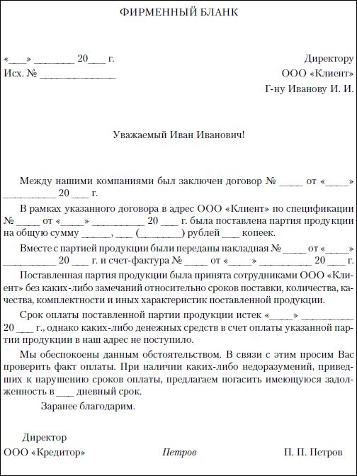 претензионное письмо об оплате образец