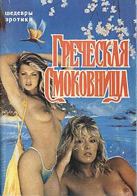 http://lib.rus.ec/i/23/117423/cover.jpg