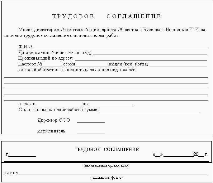 Трудовой договор с водителем экспедитором образец 2011
