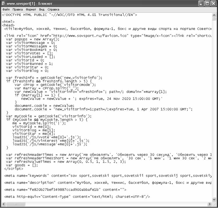 Образец программный код страници