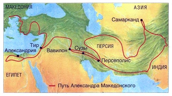 Великий поход Александра.  Наука в эпоху эллинизма.