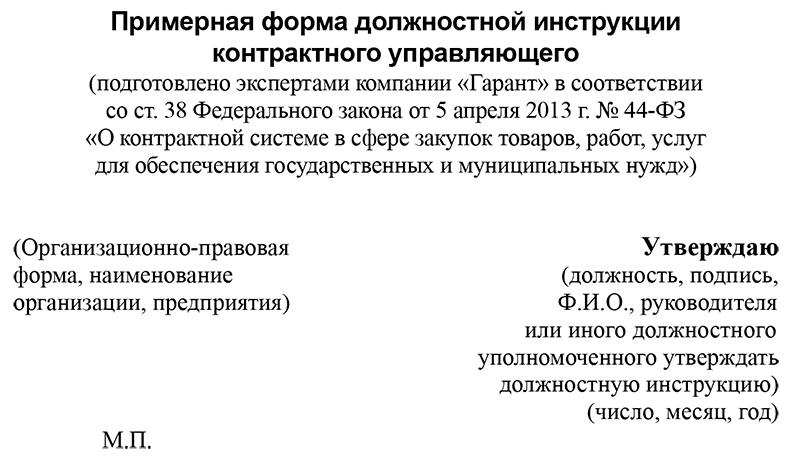 Должностная Инструкция Специалиста По Закупкам 223-Фз И 44-Фз