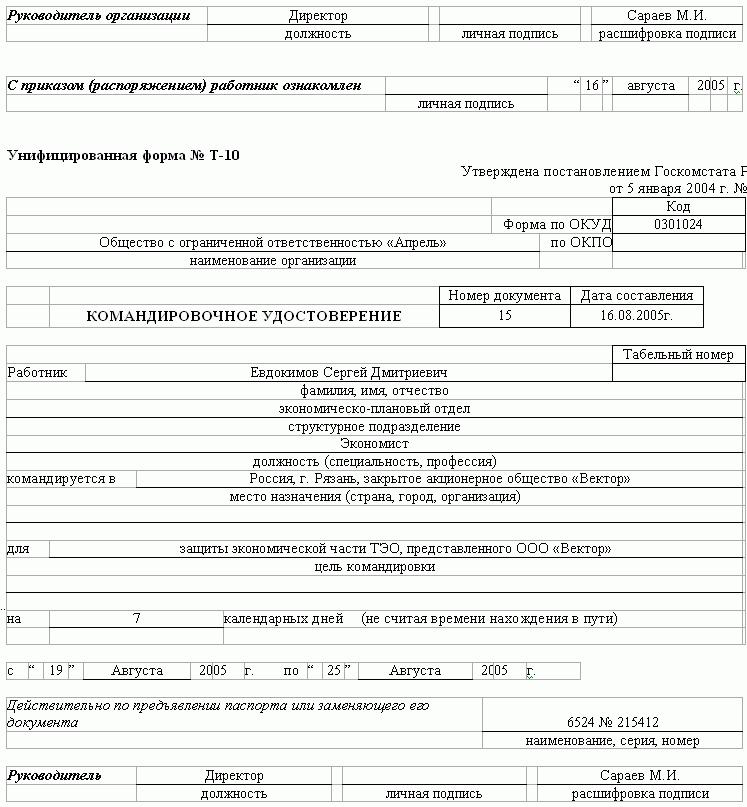 Исковое заявление в суд о вступлении в наследство на паи